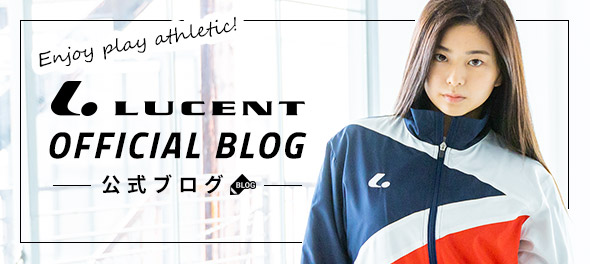 LUCENT OFFICIAL BLOG 公式ブログ